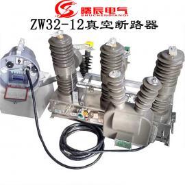 zw32-12F智能型真空断路器现货配送