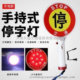 手持停字牌 LED交通指挥棒 停车示意牌检查指示牌拦车棒指挥灯