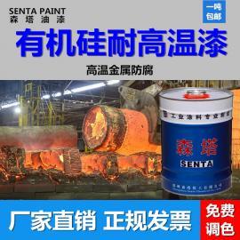 有机硅耐热200℃高温漆保温管道外壁防腐漆ST-W61-20森塔