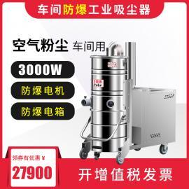 艾普惠防爆工业吸尘器PH1030EX化工厂吸取少量易爆粉尘颗粒物