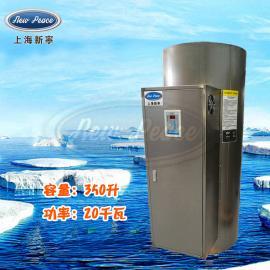 蓄热式热水器容量350L功率20000w热水炉