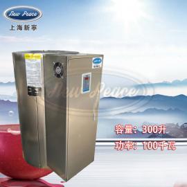 立式热水器容量300L功率100000w热水炉