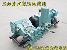 钻探高扬程抽水BW150泥浆泵