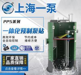 一�w化�A制泵站地埋式一�w化泵站 成套一�w化玻璃�泵站