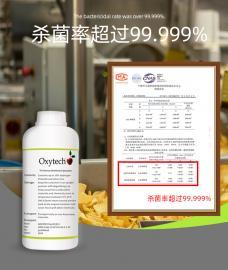 烘焙食品消毒液、杀菌剂、食品防腐剂、食品级消毒液D10奥克泰士