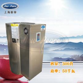 工厂容积300升功率50000瓦大容量电热水器电热水炉