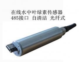 HNTYLS4在线自清洁水质叶绿素传感器,在线探头式叶绿素仪