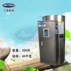销售不锈钢热水器容量300L功率40000w热水炉