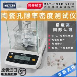 泡沫陶瓷 陶瓷砂轮 耐磨陶瓷 吸水率 比重 视密度 测量仪 密度计