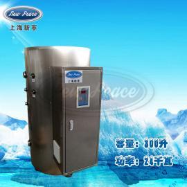 销售储水式热水器容积300L功率24000w热水炉