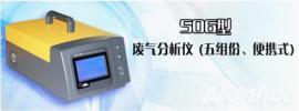 现货LB-506型五组分汽车尾气分析仪