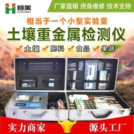 高精度便携式土壤重金属检测仪肥料重金属检测设备