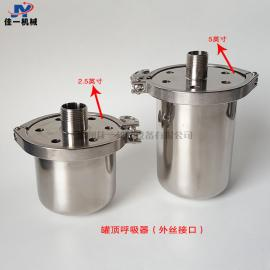 2.5英寸外螺纹水罐呼吸器 不锈钢水箱呼吸器 罐顶无菌呼吸器