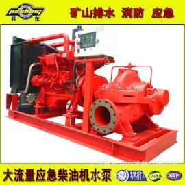 矿山排水大流量柴油水泵/消防应急用柴油机水泵/双吸中开离心泵