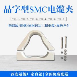 品字型电缆夹具生产,单芯高压电缆夹具材料,远能电缆抱箍