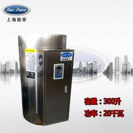蓄热式热水器容量300L功率20000w热水炉