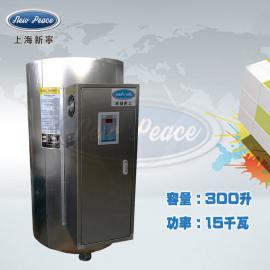 销售蓄水式热水器容量300L功率15000w热水炉