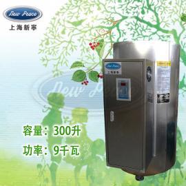 销售贮水式热水器容积300L功率9000w热水炉