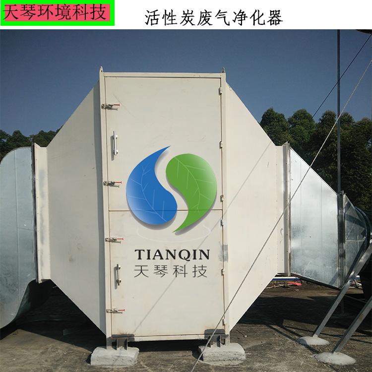 尚洁环保工业活性炭废气处理吸附器必备环保设备