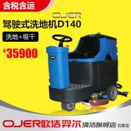 欧洁工厂专用物业地下车库驾驶式洗地车D140洗地机 擦地车价位