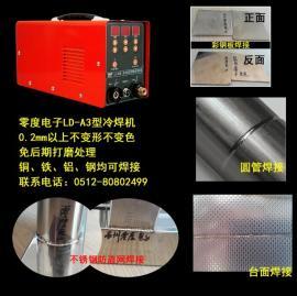 LIND-A智能精密冷焊机