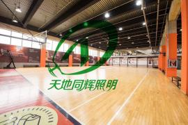 TDH-GK0753室内篮球场专用照明灯篮球馆LED灯