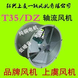 T35轴流风机型号齐全 纯铜电机 品质高端