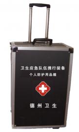 卫生应急拉杆箱/个人携行装备箱/可免费印字空箱