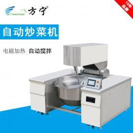 方宁大型自动炒菜机器人 行星搅拌炒锅 龙虾酱料炒锅