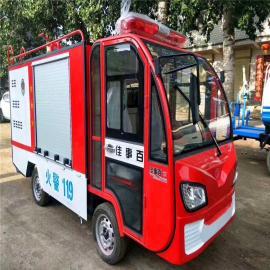 社区专用水罐电动消防车 学校四轮电动消防车