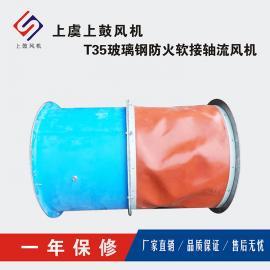 T35-11-6.3(T40)玻璃钢防腐 带阻燃软接轴流风机