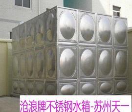 昆山不锈钢水箱、消防水箱、SUS304生活水箱