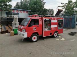 电动微型三轮四轮消防车定制 双排座消防巡逻车 全国联保
