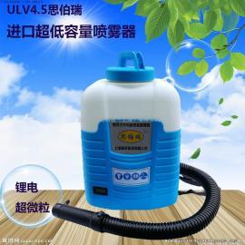 ULV4.5进口超低容量喷雾器思伯瑞充电式锂电超微粒电动喷雾器