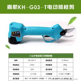 嘉航电动修枝剪 KH-G03-T无线手持式锂电果树剪 修枝剪园艺剪