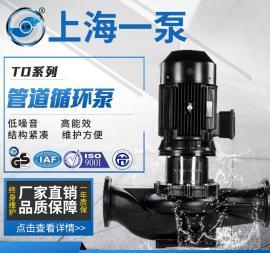 TD管道循环泵屏蔽式热水循环泵立式低噪声空调泵