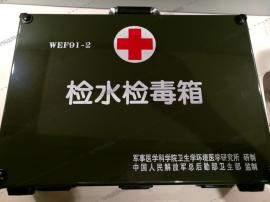 WEF91-2型检水检毒箱 军科院 水质理化检验箱 ET88军科院箱子