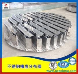 不锈钢槽盘式气液分布器标准HGT21585.1-1998槽盘分布器