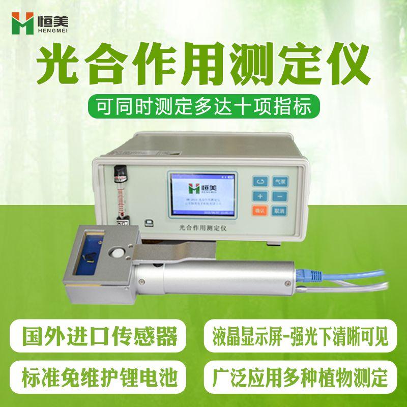 恒美便携式光合测定仪HM-GH10