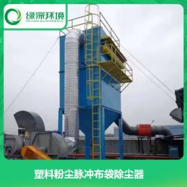 塑料粉尘除尘器塑料行业粉尘治理脉冲布袋除尘器工业除尘器