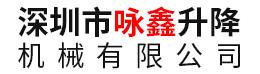 深圳市咏鑫升降机械有限公司
