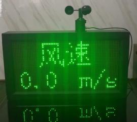 品长微信小程序无线传输风速报警记录仪 双色显示屏报警变色
