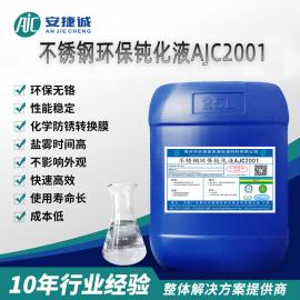 安捷诚牌不锈钢环保钝化液AJC2001
