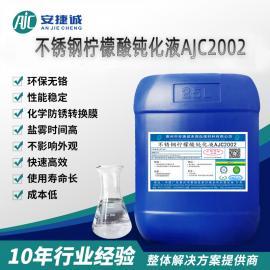 安捷诚牌不锈钢柠檬酸钝化液AJC2002
