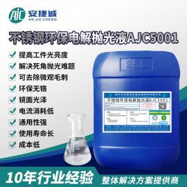 安捷�\牌不�P��解��光液AJC5001