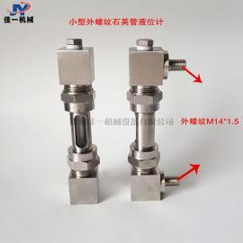 订制M14*1.5小型外螺纹玻璃管油位计 简易型玻璃管液位计 水位计