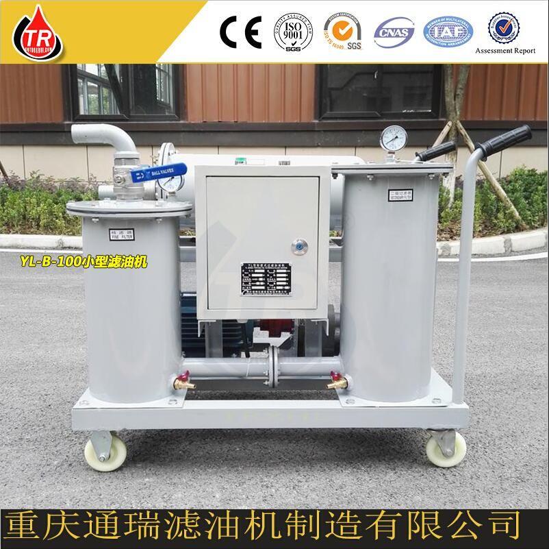 YL-B-100三级精密滤油机、小型液压油过滤机