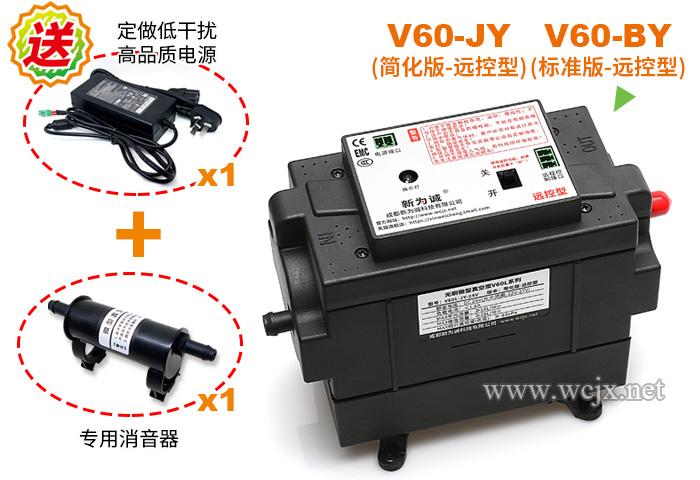 高负压触摸屏调速微型真空泵V60
