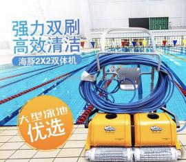 美国海豚2X2进口全自动游泳池吸污机清洁水下设备吸尘可爬墙水龟