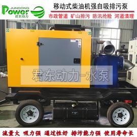 防汛8寸柴油机自吸排污泵市政矿用移动柴油机水泵抽污水泥浆杂质